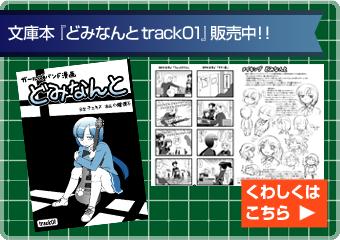 文庫本 『ガールズバンド漫画 どみなんと track01』 販売中!