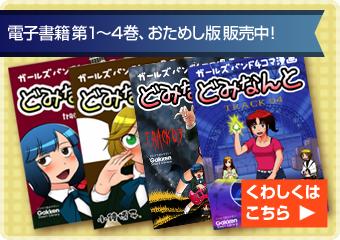 電子書籍 第一巻、第二巻、おためし版 販売中!